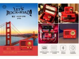 又发奖了!8000份:网红潮品Hi-Fi音箱&雨伞界的劳斯莱斯—世强会员专享