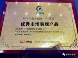 """慧智微4G可重构射频前端芯片荣获""""最佳市场表现奖"""""""