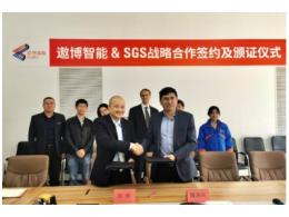 SGS携手遨博智能达成战略合作 成就工业智能新未来