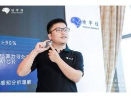 """地平线发布旭日二代,全场景 AI 能力加速产业""""智""""变"""