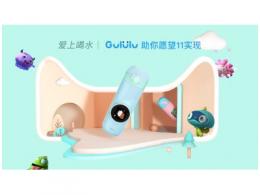 双11暖心特惠 Gululu Q智能水杯新品上市