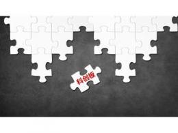 孚能科技客户生变, IPO 之旅还能否顺利完成?