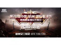 20岁的杭州电脑节变身潮玩开放日,11月2日见