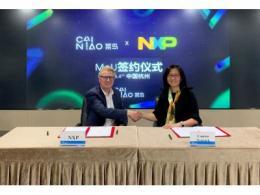 恩智浦与菜鸟网络签订战略合作备忘录