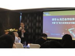 """研华携手兆芯 深化中国""""芯""""产业生态合作"""