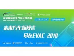 国际自动驾驶巨头亮相深圳EVAC 2019