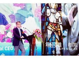 紫光展锐CEO楚庆出席Aspencore CEO峰会