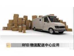 RFID 技术逐渐成熟,你了解多少?