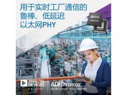 ADI公司推出用于新型ADI Chronous™系列