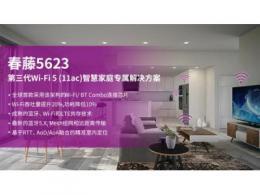 紫光展锐推出第三代Wi-Fi 5(11ac)智慧家庭专属解决方案春藤5623