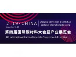 2019年世界碳材料大会即将召开