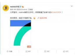 OPPO旗下品牌realme也将发布5G手机,今年的5G手机市场有点热闹