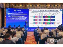 国际固态电路会议(ISSCC) 2020 科技展望
