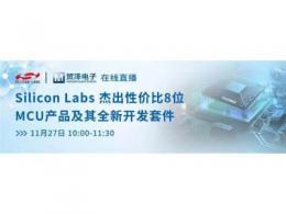 贸泽电子携Silicon Labs带来8位MCU产品系列