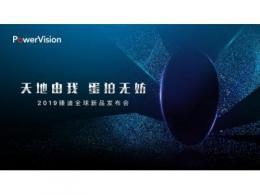 再次引发人工智能产品变革?臻迪PowerVision将开全球新品发布会