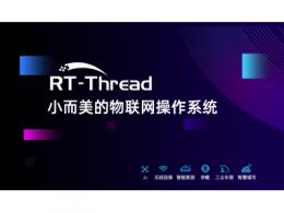 RT-Thread获纪源资本领投的B轮融资 强化其IoT OS领导地位