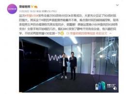 荣耀V30发布会5G唱歌搞砸了,荣耀副总裁给出回应