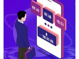 全球携号转网正式施行,用户流失最严重的的并非中国移动