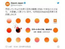 小米为何要进军日本市场,优势将不存在?