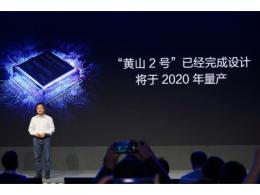 """華米""""黃山 2 號""""明年量產,芯片國產化進程開掛"""
