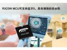 瑞萨电子推出32位RX23W微控制器,为IoT终端设备提供Bluetooth® 5.0