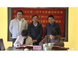 博蓝特与金华签署投资协议,投资 10 亿元用于第三代半导体建设