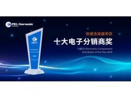 倍捷连接器荣获慧聪网2019中国物联网产业大会