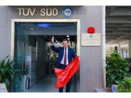 勠力前行,TUV南德华南区电磁兼容EMC测试实验室升级