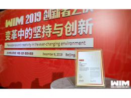 """云迹科技荣膺""""WIM2019全球零售科技TOP50"""""""