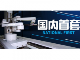 在 OLED 产业迁移浪潮中,国内首套柔性 OLED 机器人问世