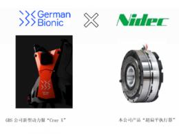 """日本电产新宝与 German Bionic Systems 公司合作研发新型动力服""""Cray X"""""""