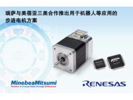 瑞萨电子与美蓓亚三美合作开发,用于机器人、OA和医疗/护理设备的步进电机解决方案