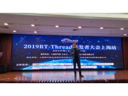 场场爆满的RT-Thread物联网操作系统开发者大会,究竟是怎样的?