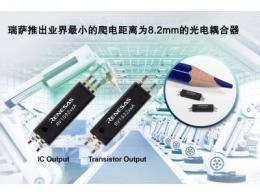 瑞萨电子宣布推出业界最小的适用于工业自动化和太阳能逆变器的光电耦合器