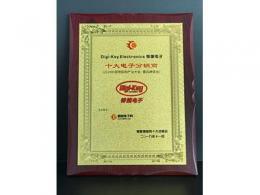 HC360 授予 Digi-Key 最佳分销商称号