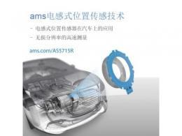 艾迈斯半导体针对高速电机应用推出首款电感式位置传感器