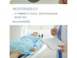 艾迈斯半导体创新型X射线探测芯片开创低成本CT新时代
