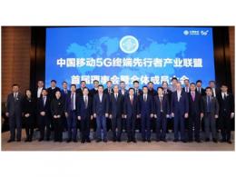 罗德与施瓦茨参加中国移动5G终端先行者产业联盟首届理事会