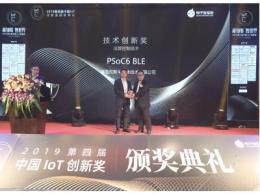 賽普拉斯PSoC 6 BLE榮獲2019年度中國IoT技術創新獎