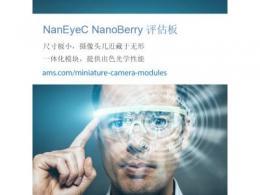 ams推出基于NanEyeC微型图像传感器的最新评估套件