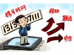 携号转网与 5G 共来临,运营商首月情况如何?