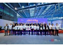 产业精英论道中国芯生态建设—2019中国芯应用创新高峰论坛暨IAIC颁奖典礼圆满落幕