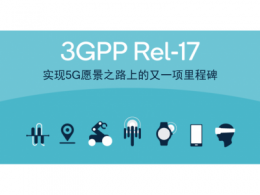 展望5G演进方向,3GPP谱写5G标准新篇章