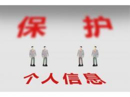 倒卖中国电信用户信息?涉及 2 亿余条信息泄露