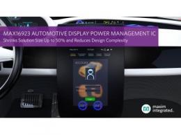 Maxim发布最新汽车显示屏电源管理IC,方案尺寸减小50%、大幅降低设计复杂度