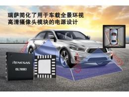 瑞薩電子簡化了用于車載全景環視攝像頭系統的電源設計