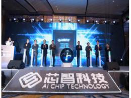 成立仅一年时间,芯智科技就推业界首款语音 AI 芯片?