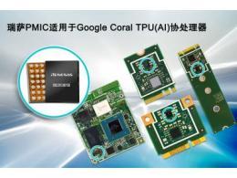 瑞薩電子高效電源管理IC應用于Google Coral AI產品中