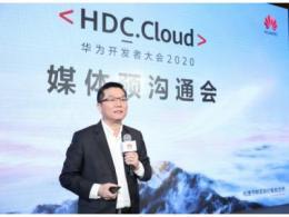 """华为举办HDC.Cloud媒体预沟通会,为开发者提供ICT""""黑土地"""""""