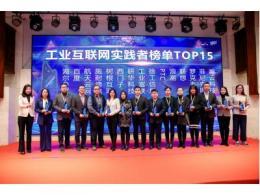 """研华科技荣登""""工业互联网实践者榜单TOP 15"""""""
